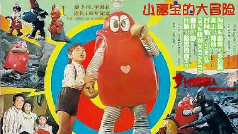 【RBK】[852×480]GABARE!ROBOCON![剧场版][小露宝的大冒险!]