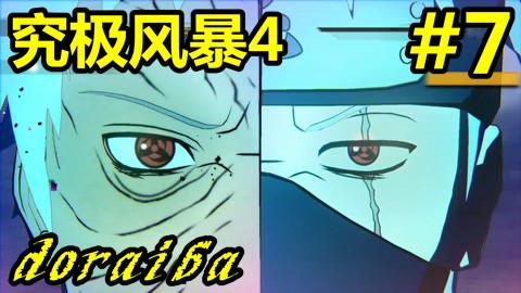 【doraiba】火影忍者究极风暴4初见实况 第七期