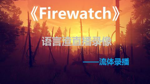 【流体录播】2016.02.11录播(Firewatch)【上】