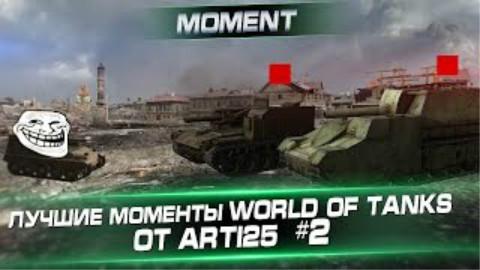 【坦克世界】最好的时刻#2 - Arti25直播精彩剪辑