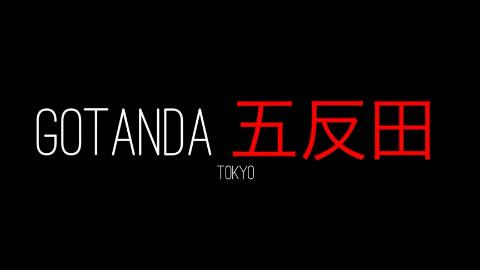 东京街景(五):五反田
