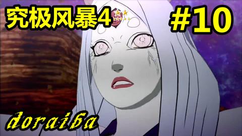 【doraiba】火影忍者究极风暴4初见实况 第十期