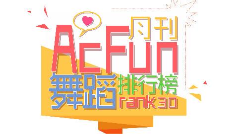 【AcFun舞蹈月刊】2016年1月 第一期