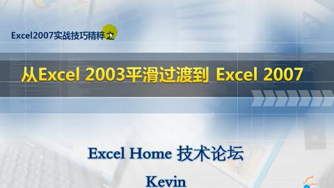 从excel2003平滑的过渡到excel2007