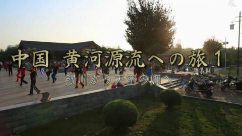 中国黄河源之旅·银川 NHK-BSP