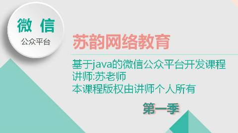 基于java 的微信公众平台开发第一季 第三节:自动回复