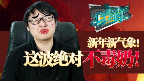 赛事每周秀 EP5: 新年新气象~这波绝不毒奶!