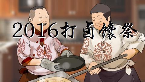 【岳云鹏】2016年打卤馕祭