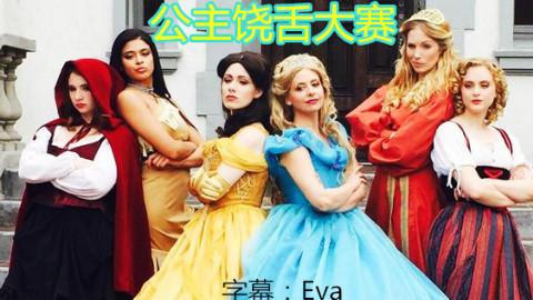 【Eva自制字幕】公主饶舌大战—辛德瑞拉 V.S. 贝儿
