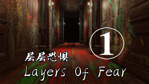 【流明】恐怖游戏《层层恐惧》正式版全流程实况01