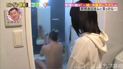 【人类观察】160218 如果女儿邀请父亲一起洗澡商量恋爱问题等【人力字幕组】