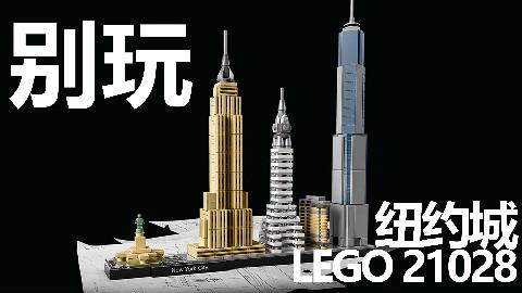 [别玩白兵] LEGO 纽约城(21028)