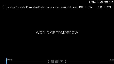 动画  明日世界