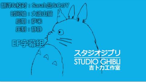 【EF字幕组】 吉卜力工作室 Studio Ghibli Documentary