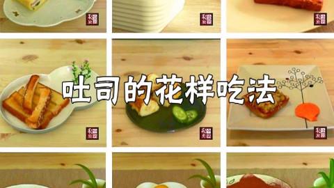 小羽私厨之《吐司的花样吃法》