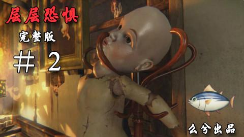 【层层恐惧完结版】高品质高频率震动娃娃 part 2
