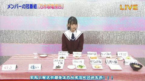 【斗鱼爱乃团字幕组】乃木坂46时间TV(小鸟喜欢和讨厌的食物)