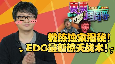 赛事每周秀 EP6: 独家揭秘!EDG最新惊天战术!