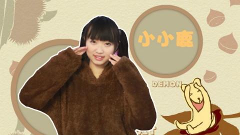 【菓菓】小小鹿①分解教程【镜面】+花絮