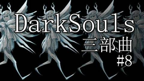 【Eleven】黑魂三部曲—黑暗之魂1受死版攻略解说第八期