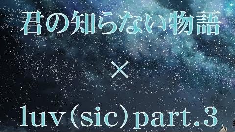 「你所不知道的故事」× luv(sic)part.3
