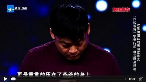 这个男人太伟大,周立波大赞现场捐款,观众泪流不止!