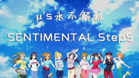 【μ s永不解散】SENTIMENTAL StepS【9人】
