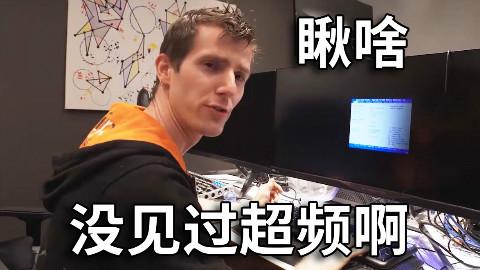 【官方双语】7人1机超频实战!#Linus谈科技