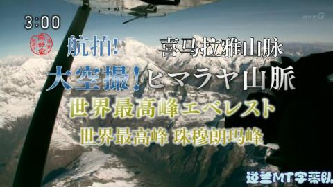[道兰MT字幕队][NHK]航拍! 喜马拉雅山脉 世界最高峰 珠穆朗玛峰