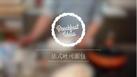 法式吐司面包:浪漫的早午餐