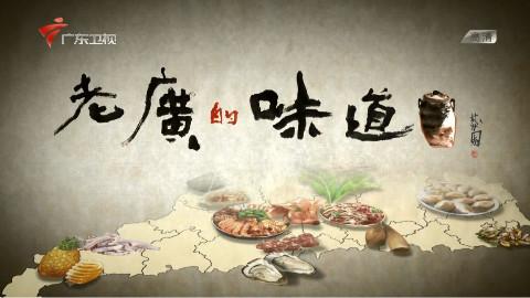 【纪录片】老广的味道 A Bite of Guangdong 第五集 造(2016)