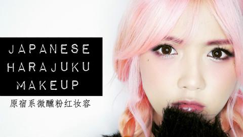 【快美妆】别在画宿醉妆了,微醺粉红妆才最时尚!