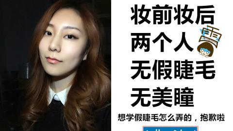 【Caroline】亚洲邪术之化妆术,分分钟变身美少女