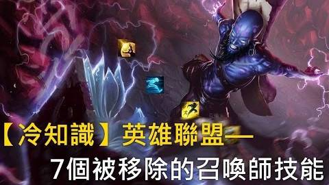 【冷知识】英雄联盟-7个被移除的召唤师技能