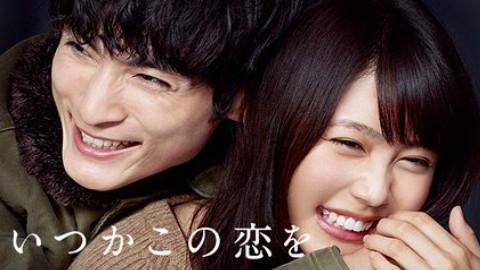 【明日への手紙—いつかこの恋を思い出してきっと泣いてしまう』【コバソロ & Akane】