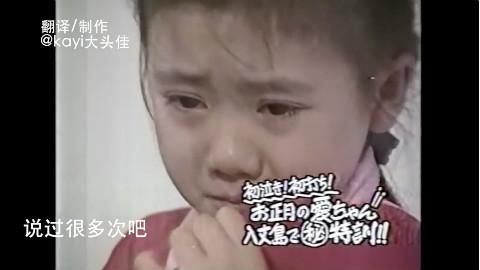 【字幕版】5岁的福原爱继续萌哭你!