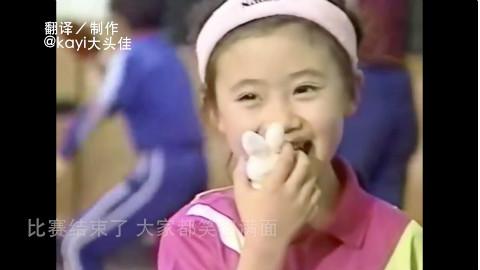 【字幕版】6岁的福原爱初来中国,挑战上海小学高手!