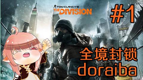 【doraiba】全境封锁初体验P1 对待少女应该轻拿轻放