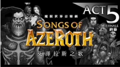 【AFKPLAYERS】魔獸音樂劇:艾澤拉斯之歌 5 【反派,有你真好】