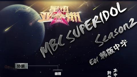 [神迹字幕]160308 Superidol Season2