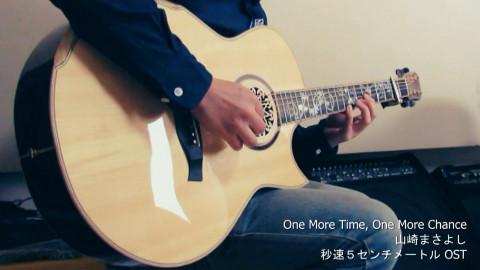 附谱《秒速五厘米》OST《One More Time, One More Chance》指弹吉他版~