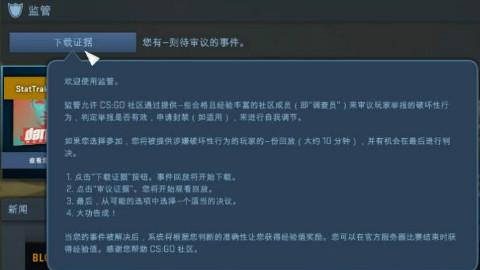 【CSGO】外挂监管模式[南帝]第一期第二集