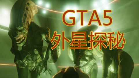 【黑椒墨鱼】GTA5外星探秘
