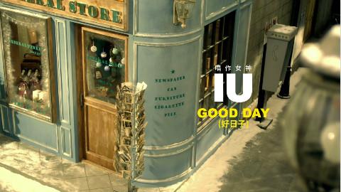 【IU】 Good Day 好日子 華納官方中字版