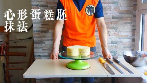 【烧烤广场吃货军团出品】心形蛋糕抹法