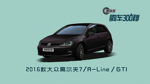【爱极客购车300秒】2016款大众高尔夫7/高尔夫GTI/R-Line车型解析