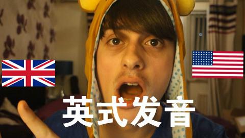 【拂菻坊】教你英式英语发音(英式英语课7)