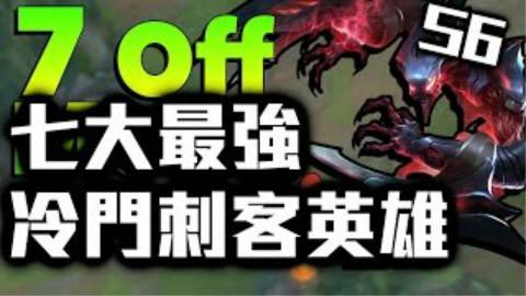 S6七大最强冷门刺客英雄 - LoL英雄联盟