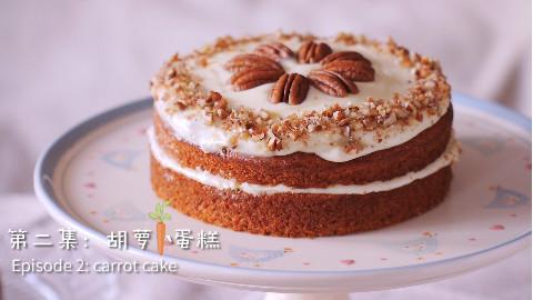 【曼达小馆】胡萝卜蛋糕【下午茶系列第2集】