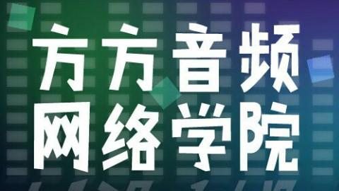 Samplitude12视频教程-1.3导入音频【方方音频网络学院】
